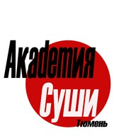 Академия Суши