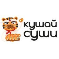 Кушай Суши лого