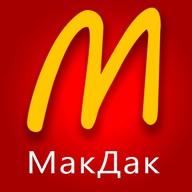 МакДак