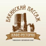 Бакинский пассаж