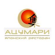 Ацумари