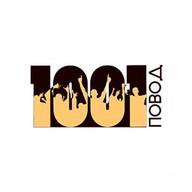 1001 Повод