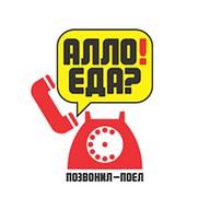 Алло! Еда?