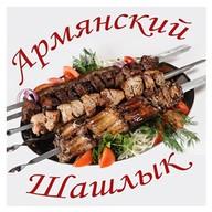 Армянский шашлык