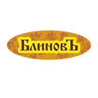 БлиновЪ
