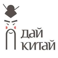 Дай КИТАЙ