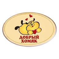 Добрый Хомяк лого