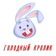 Голодный кролик