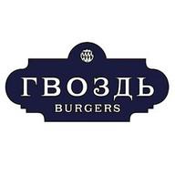 Гвоздь Burgers