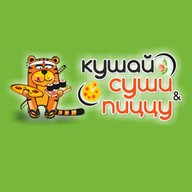 Кушай Суши и Пиццу лого