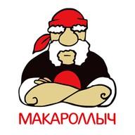 МАКАРОЛЛЫЧ