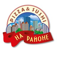 Пицца и суши на районе