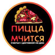 Пицца Мчится