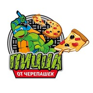 Пицца от Черепашек