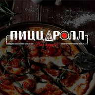 ПиццаРолл