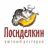 Посиделкин
