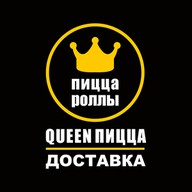 Queen пицца