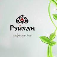 Рэйхан