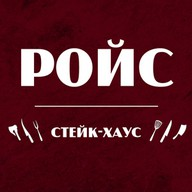 Стейк-хаус Ройс