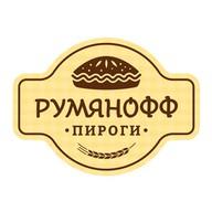 Пироги Румянофф