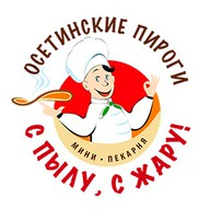 Осетинские пироги С пылу, с жару! лого