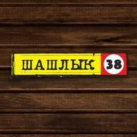Шашлык 38