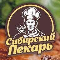 Сибирский пекарь