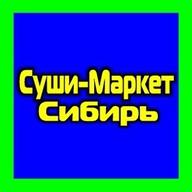 Суши-маркет Сибирь