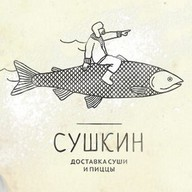 Сушкин