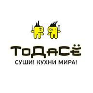 ТоДаСё