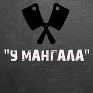 У Мангала