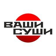 Ваши Суши (Япона Хата) лого