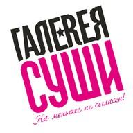 Галерея Суши лого