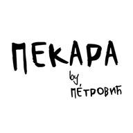 Пекара by Петровиh