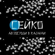Сейко