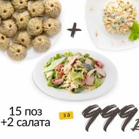 15 поз + салат Фартук + салат Оливье - Фото