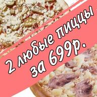 2 пиццы за 699 рублей Фото