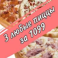 3 пиццы за 1099 рублей Фото