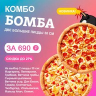 Комбо Бомба Фото