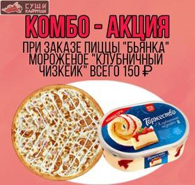 Пицца Бьянка + мороженое Торжество - Фото