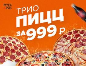 Трио пицц - Фото