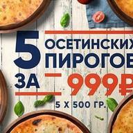 5 осетинских пирогов по 500 г Фото