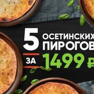 5 осетинских пирогов по 800 г Фото