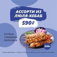 Ассорти люля-кебаб Фото