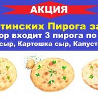 3 осетинских пирога Фото