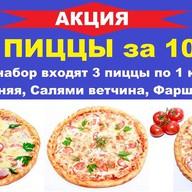 3 пиццы Фото