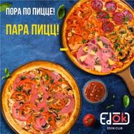Пара пицц Фото