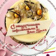 Табличка поздравительная шоколадная Фото