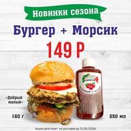 Бургер Добрый малый + морс 0,25 л Фото