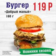 Бургер Добрый малый Фото